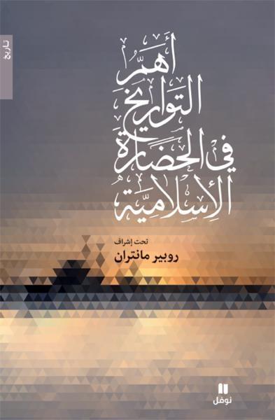 أهم التواريخ في الحضارة الإسلامية