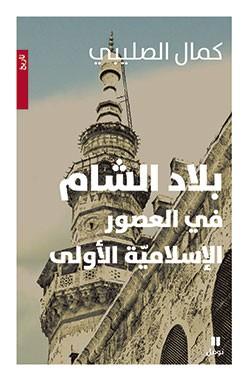 بلاد الشام