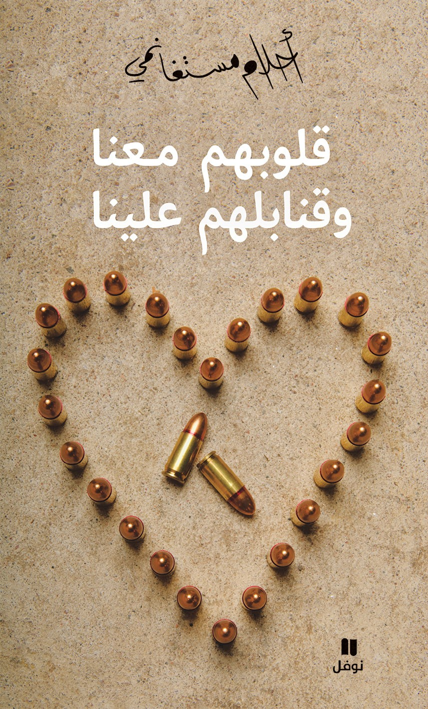 قلوبهم معنا وقنابلهم علينا