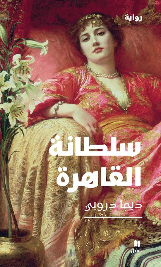 سلطانة القاهرة