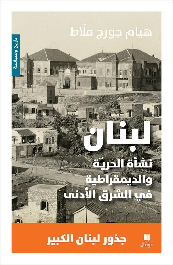 لبنان: نشأة الحرية والديمقراطية في الشرق الأدنى
