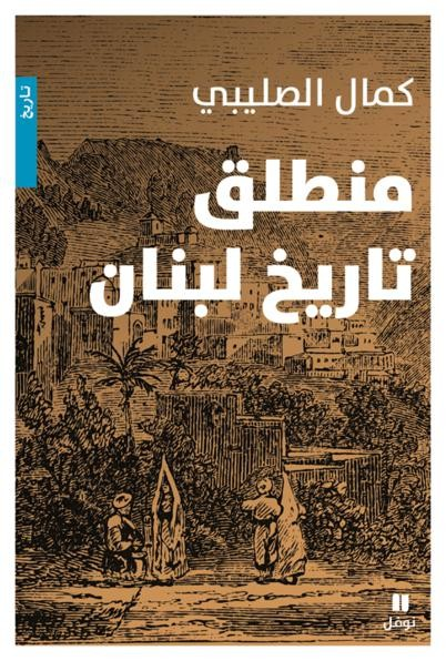 منطلق تاريخ لبنان