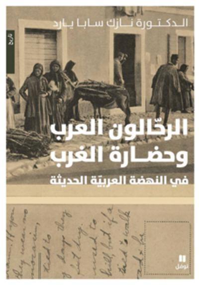 الرحالون العرب و حضارة الغرب